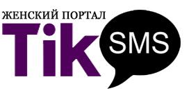 SMS.Tik. Женский портал